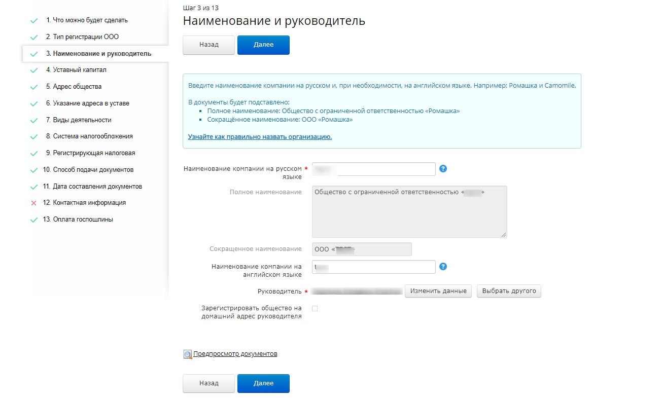 Регистрация ООО шаг 3