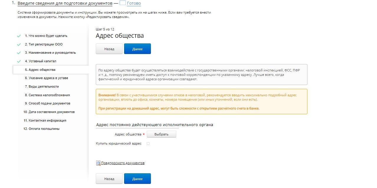 Регистрация ООО — шаг 5
