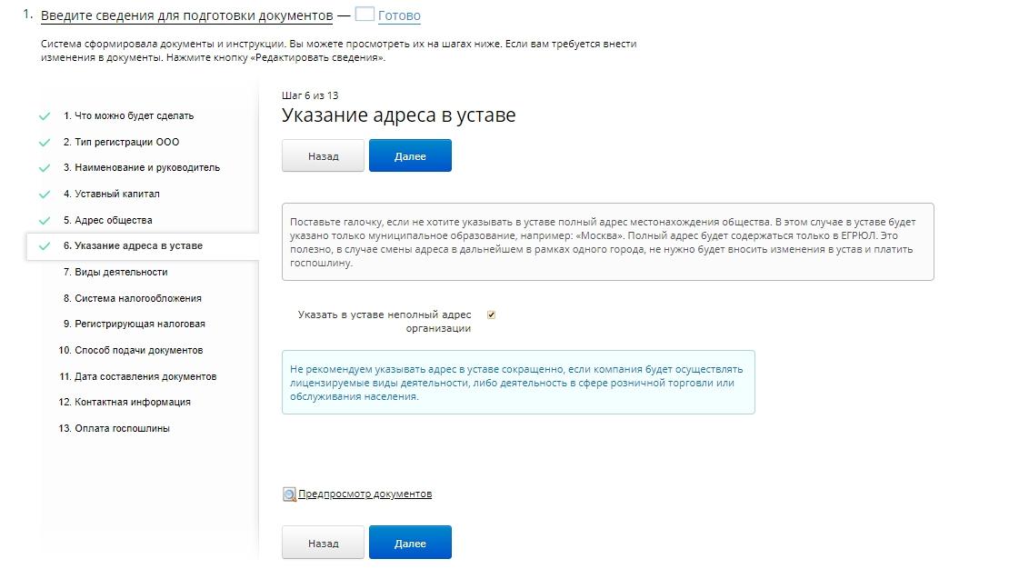 Регистрация ООО — шаг 6