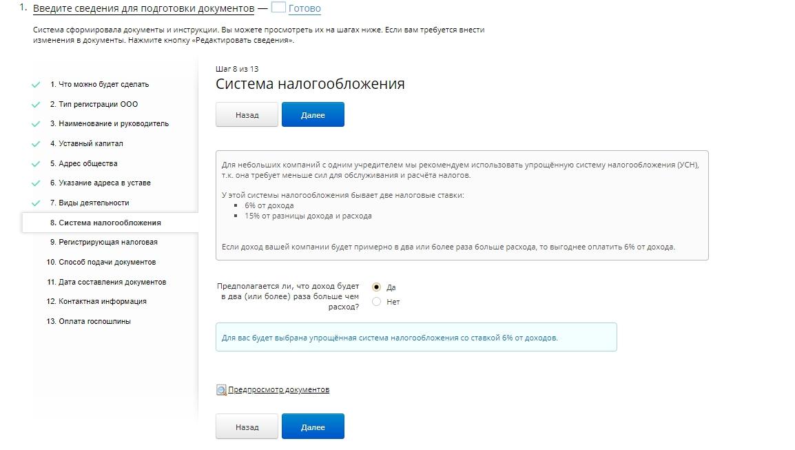 Регистрация ООО — шаг 8