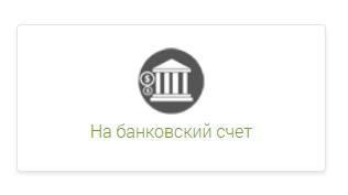 банковский счет мани мен