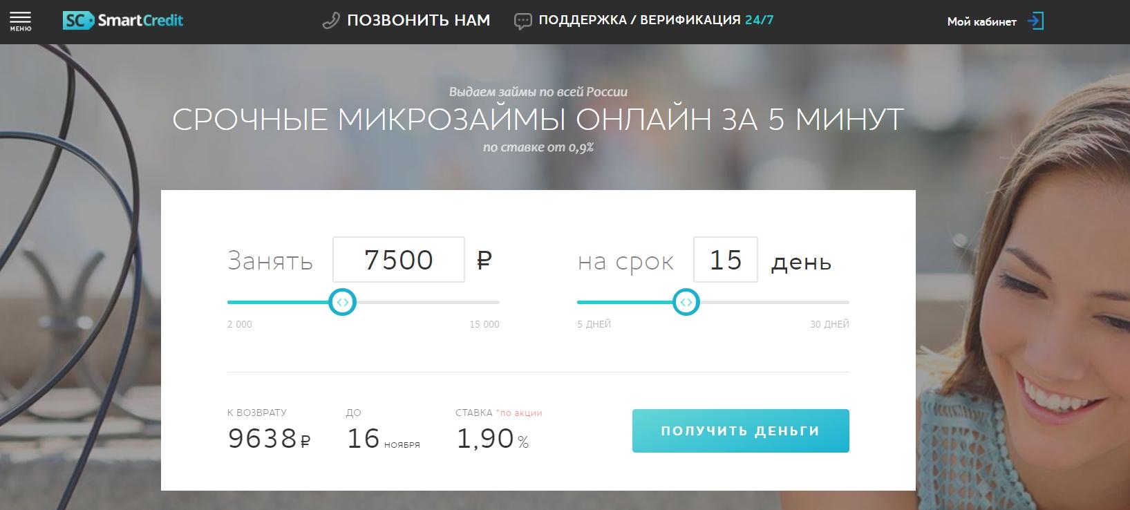 SmartCredit - срочные микрозаймы первый экран