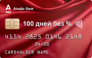 Kreditnaja-karta-Alfa-Banka-100-dnej-bez-procentov