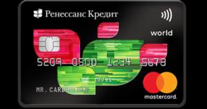 ренессанс кредит кредитная карта