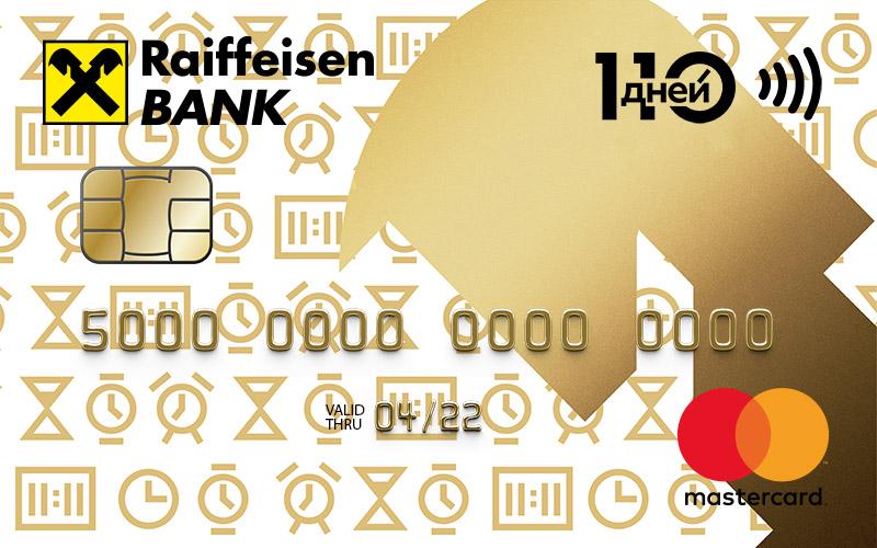 райфазен банк кредитная карта 110 дней